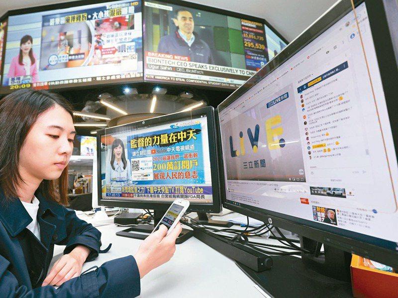 中天新聞台下架,顯示民進黨需要清一色的綠色頻道為它保駕護航。圖/聯合報系資料照片