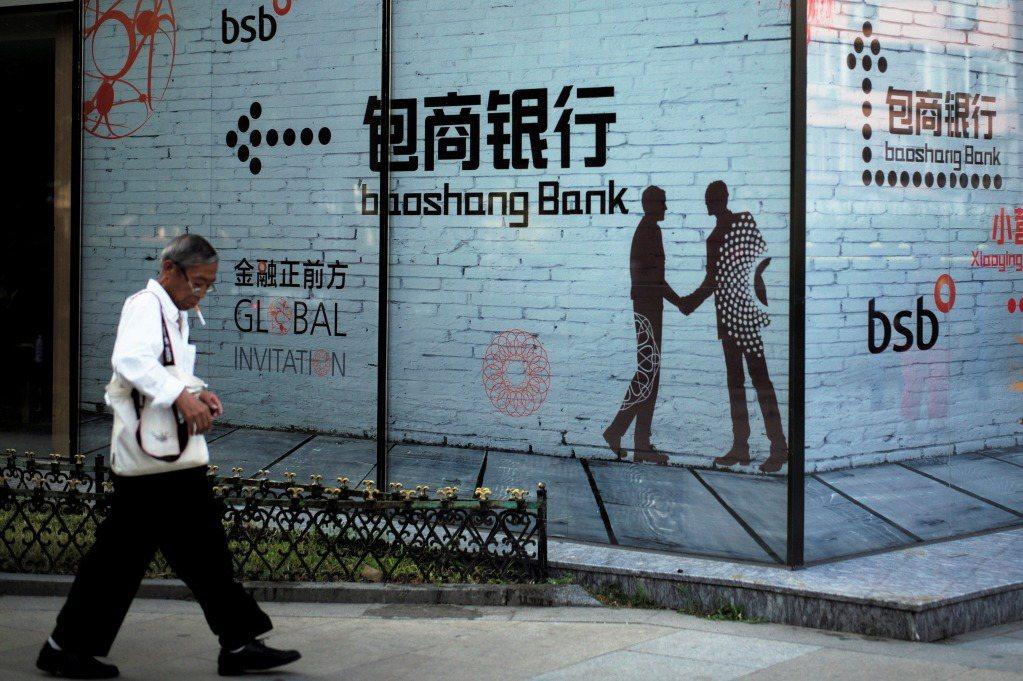 中國包商銀行11月13日公告,對2015年包商銀行二級資本債本金進行「全額減記」並且不再支付累積利息。 圖/路透社