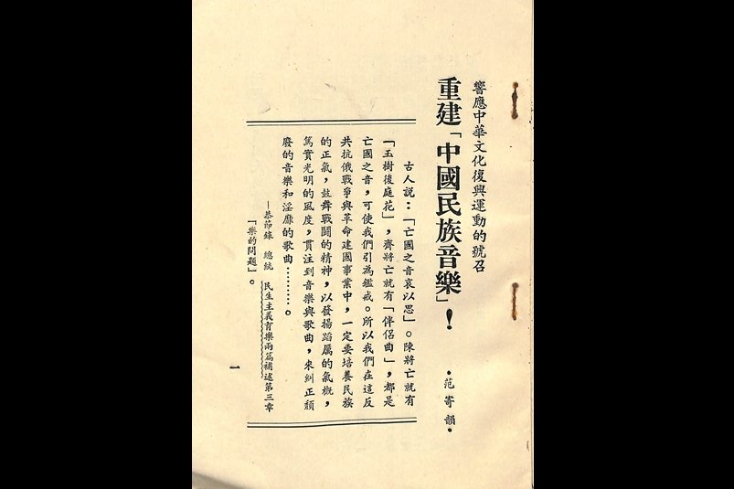 1967年范寄韻撰述《重建「中國民族音樂」》自印本。 圖/古殿樂藏提供