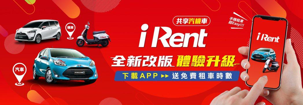 iRent APP全新改版體驗升級,下載APP送免費租車時數。 圖/和雲行動服務...