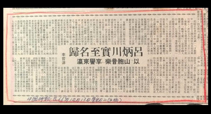 早在1977年呂炳川以《台灣原住民族——高砂族の音樂》唱片獲頒「日本文部省藝術祭大獎」時,李哲洋便已透過撰寫一篇祝賀文中,間接指出了黑澤理論的某些盲點。 圖/李立劭提供