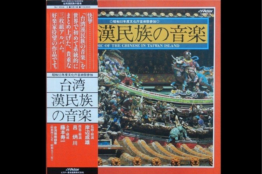 1978年,呂炳川又接著在日本發表《台灣漢民族の音樂》錄音採集成果,堪稱首度正式以民族音樂學者的身分蜚聲國際學術界的第一人。 圖/作者收藏翻拍