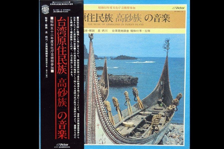 1977年日本「勝利唱片公司」(Victor Records)出版呂炳川《台灣原住民族——高砂族の音樂》專輯唱片獲得該年度「日本文部省藝術祭大獎」。 圖/作者收藏翻拍