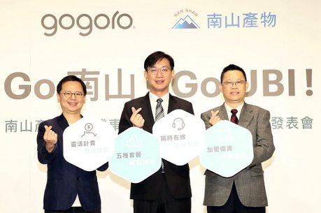 南山產物推出全台首張Gogoro車主UBI保險商品