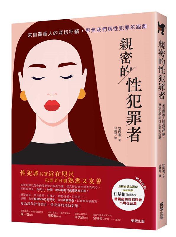 圖、文/台灣東販《親密的性犯罪者:來自觀護人的深切呼籲,聚焦我們與性犯罪的距離》
