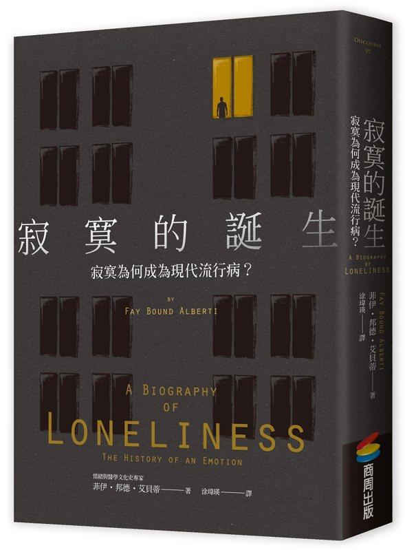 圖、文/商周出版 《寂寞的誕生:寂寞為何成為現代流行病?》
