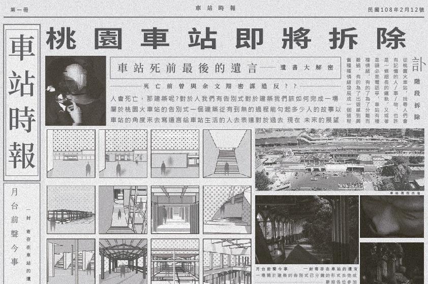 建築告別式:〈月台前聲今事〉 一封寄存在車站的遺言   閱讀專題   閱讀