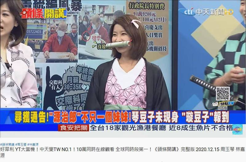 中天記者李易璇扮演禰豆子。圖/摘自YouTube