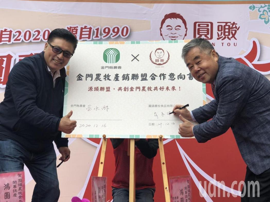 金門酒糟牛教父薛承琛(右)也與金門縣農會理事長蔡水游(左)簽訂「金門農牧產銷聯盟...