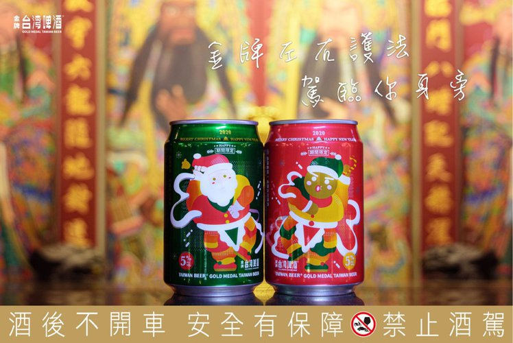 台灣啤酒集合色聖誕老人及紅色薑餅人為元素,以守護為概念,推出特別包裝的「聖誕限量...
