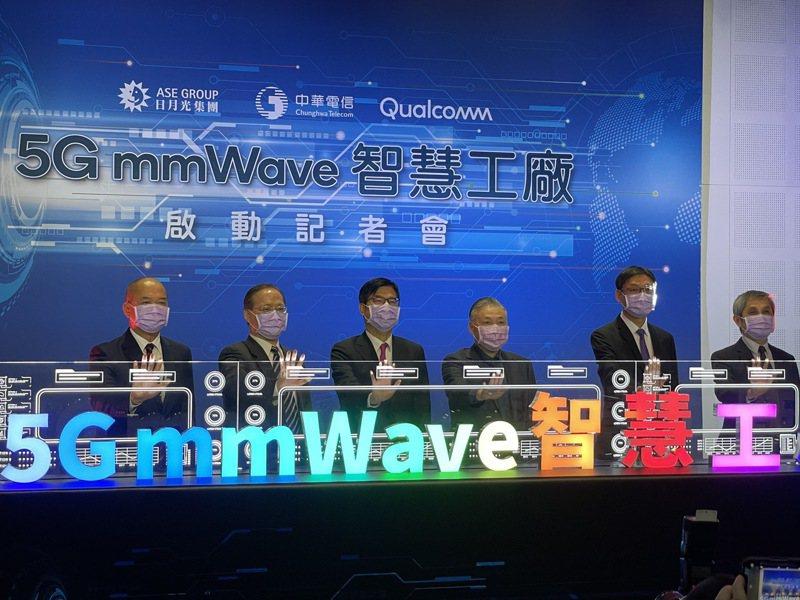 日月光攜手高通及中華電信在高雄打造全球首座亳米波5G智慧工廠。記者簡永祥/攝影