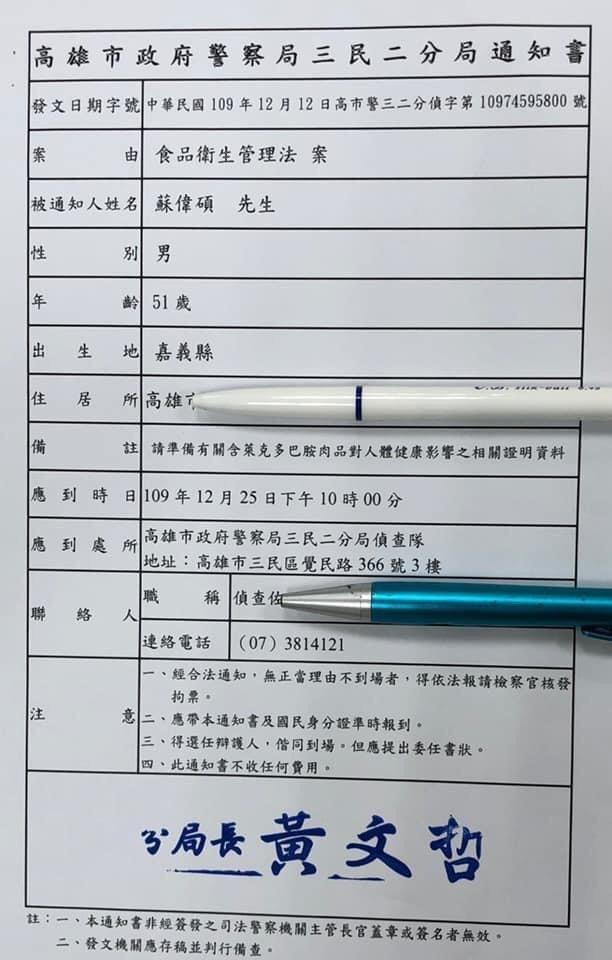 高雄榮總台南分院前主治醫師蘇偉碩,疑因多次公開出席記者會,發表萊劑對於人體有疑慮...