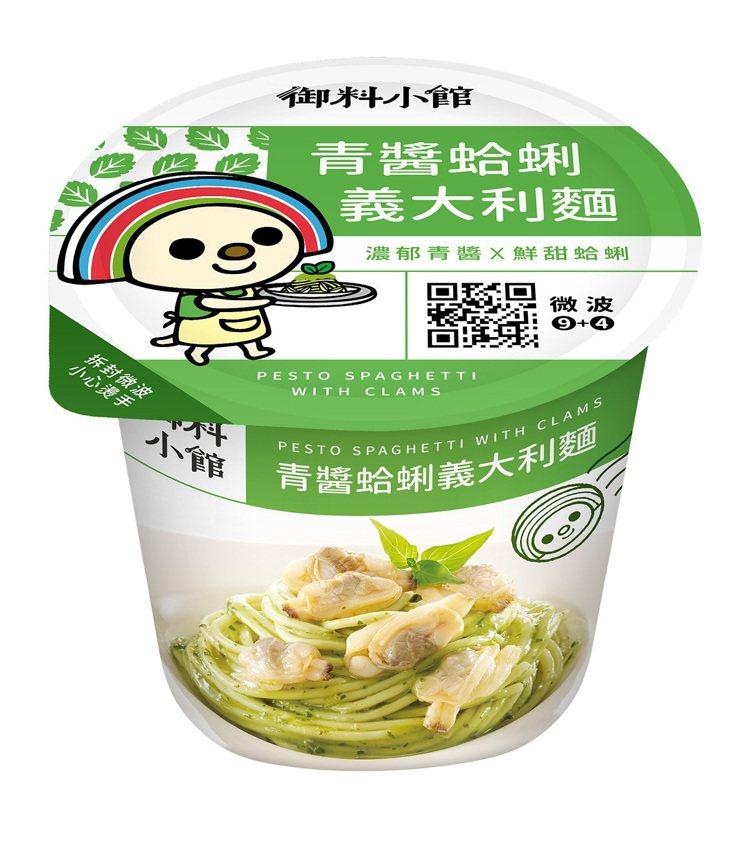 7-ELEVEN御料小館「青醬蛤蜊義大利麵」,售價45元。圖/7-ELEVEN提...