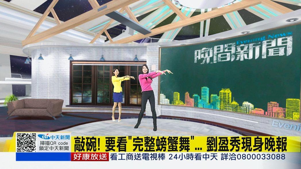中天美女主播劉盈秀(右)為謝粉絲大跳螃蟹舞。圖/中天新聞台提供