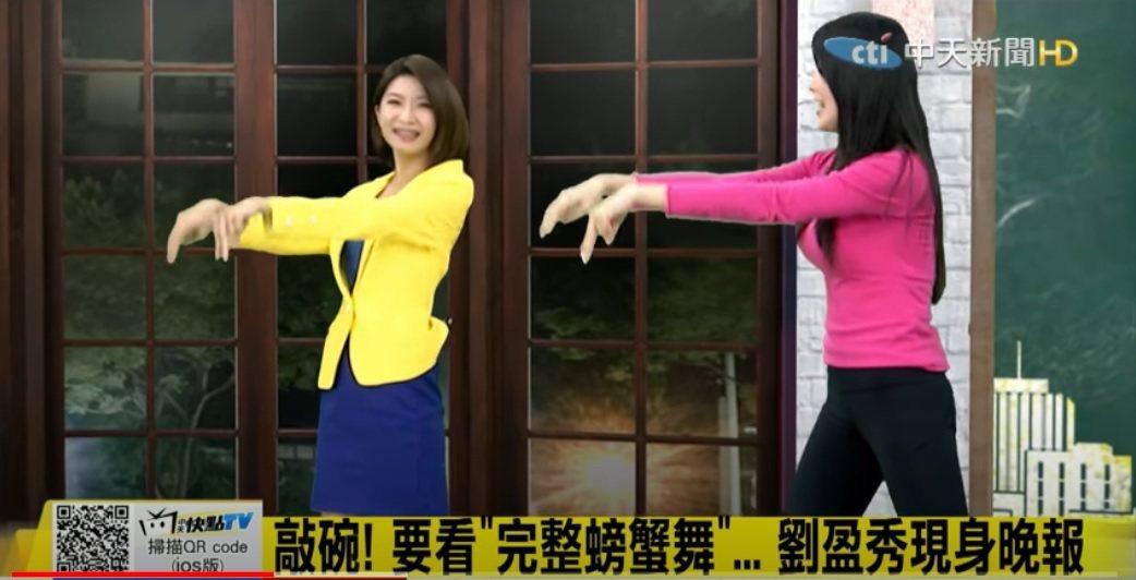網友發現劉盈秀(右)側身的曲線誘人。圖/摘自YouTube