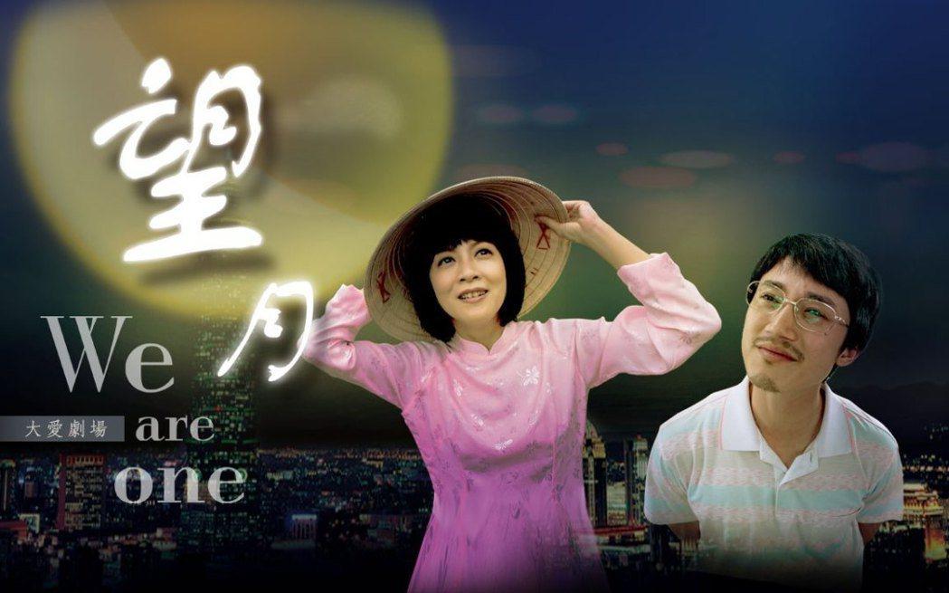 李淑楨曾在「望月」中演出演出越南外籍配偶。圖/大愛台提供