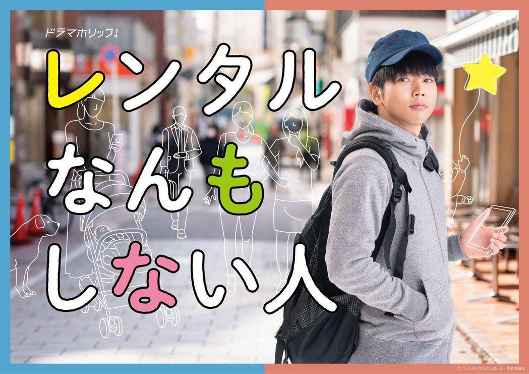 森本祥司的故事也被翻拍成日劇《什麼都不做的出租先生》,由日本男星増田貴久主演。圖...