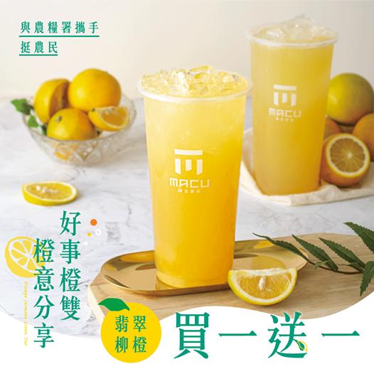 凡到店消費出示此圖即可享有「翡翠柳橙」買一送一優惠,活動只到12/22。 圖/麻古茶坊