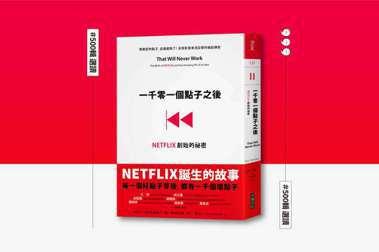 Netflix成功的祕密:訂閱模式,改變了全局