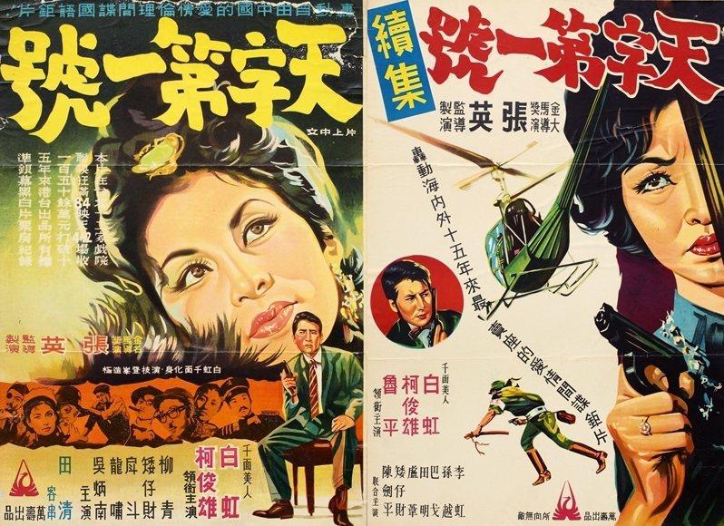《天字第一號》印刷海報。 圖/臺灣電影數位博物館