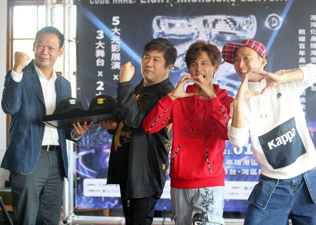 高雄「2021跨百光年」跨年晚會今年邀請到綜藝大哥胡瓜(左二)搭配天團「浩角翔起...