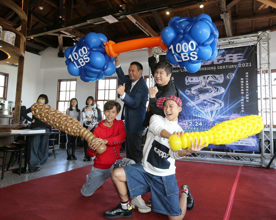 高雄「2021跨百光年」跨年晚會今年邀請到綜藝大哥胡瓜搭配天團「浩角翔起」一起主...