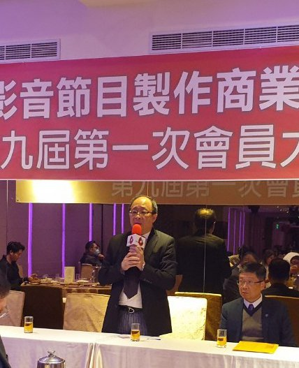 台北市影音節目製作商業同業公會,昨日舉辦年度會員大會暨第九屆理監事選舉,第九屆理...