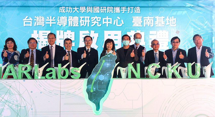 國研院台灣半導體研究中心臺南基地啟用儀式。 國研院/提供