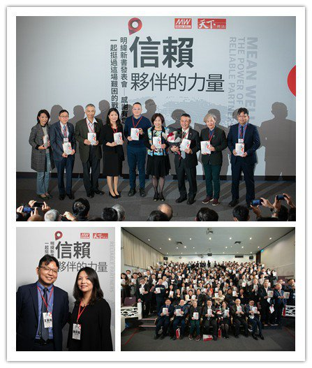 明緯發表《信賴夥伴的力量》新書,創辦人林國棟(上圖左7)與來賓合影;出席來賓高舉...