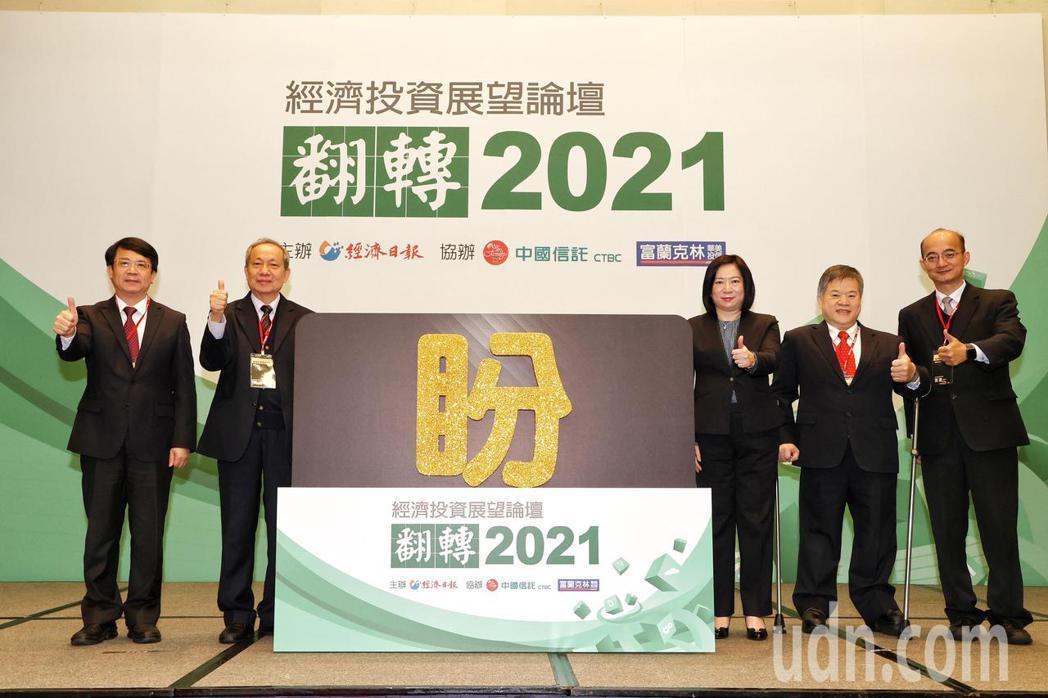 「經濟投資展望論壇--翻轉2021」上午在台北國際會議中心登場,並由中華經濟研究...
