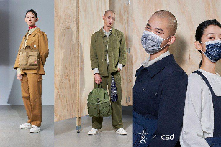 袋包品牌PORTER INTERNATIONAL也與口罩品牌CSD中衛合作,打造...