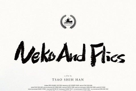 由新銳導演曹仕翰執導的高雄拍短片「貓與蒼蠅」,入圍有「短片坎城影展」之稱的法國克萊蒙費宏短片影展(Clermont-Ferrand International Short Film Festival...