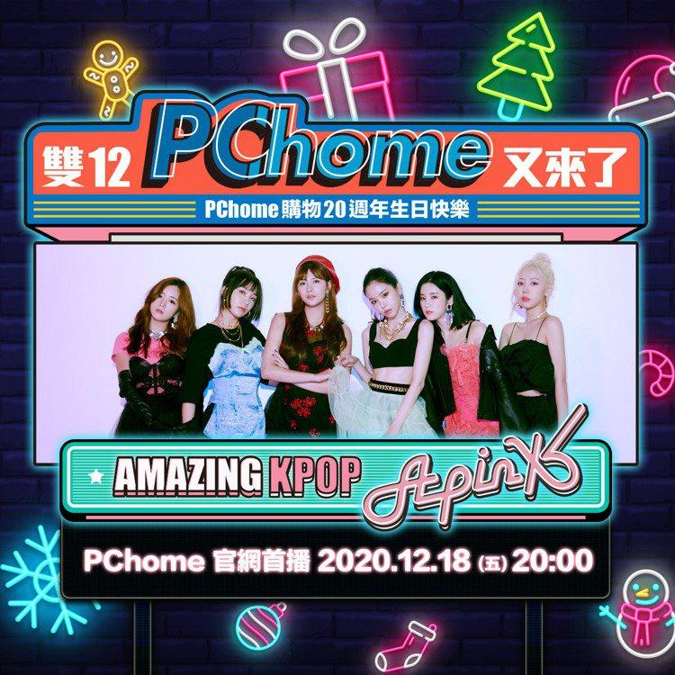 PChome 24h購物獨家攜手韓國女團Apink打造「雙12PChome又來了...