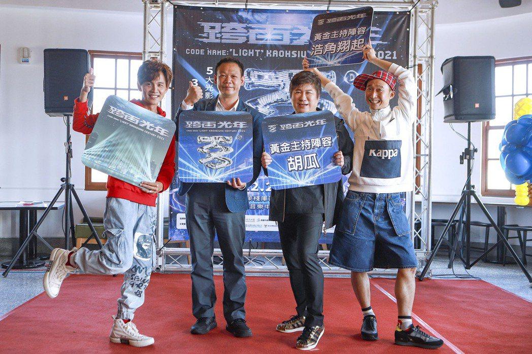 阿翔(左起)、高雄市政府副秘書長張家興、胡瓜、浩子出席高雄跨年晚會記者會。圖/民...