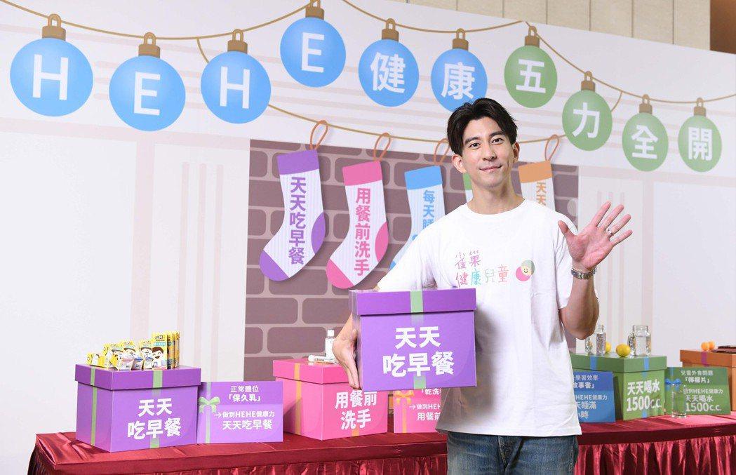修杰楷出席「健康兒童計畫」記者會。圖/雀巢提供