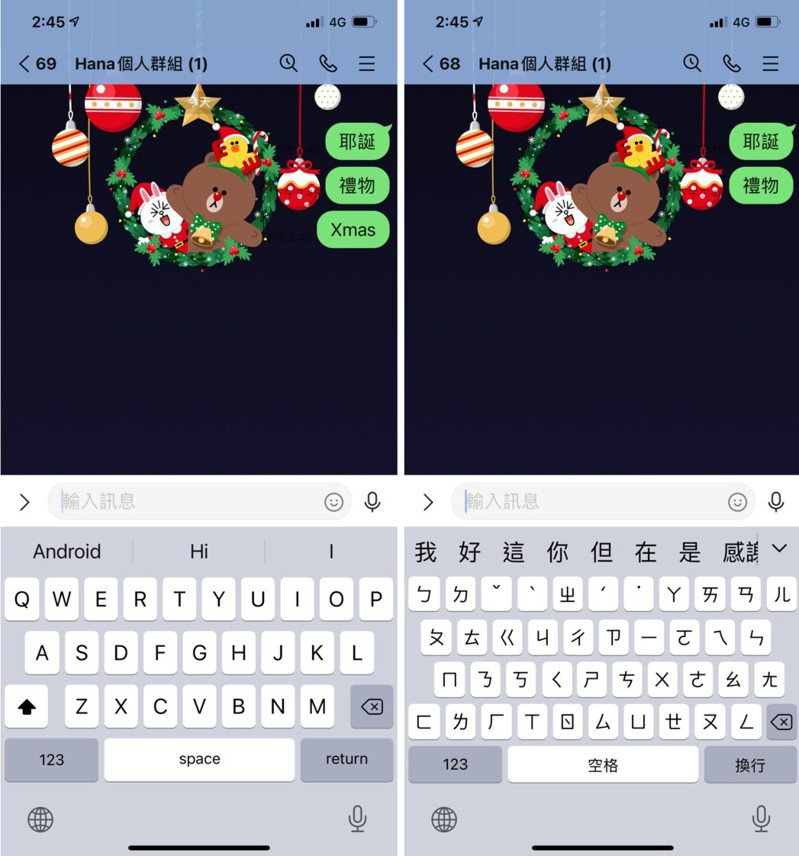 LINE再度推出期間限定耶誕聊天室特效。圖/摘自LINE台灣官方部落格