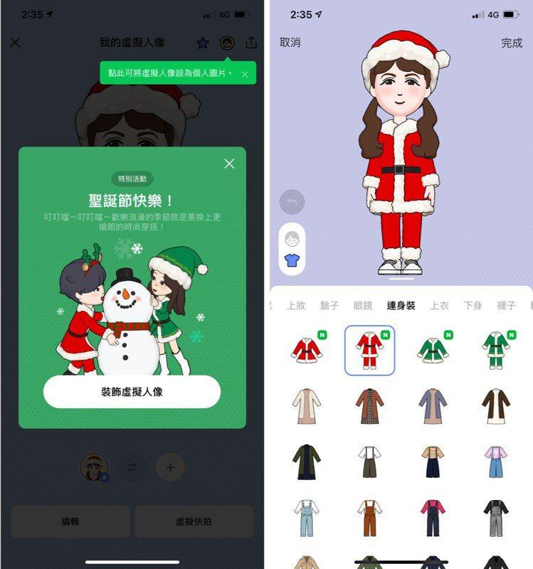 今年新推出的虛擬人像功能也有耶誕主題配件可以穿搭。圖/摘自LINE台灣官方部落格