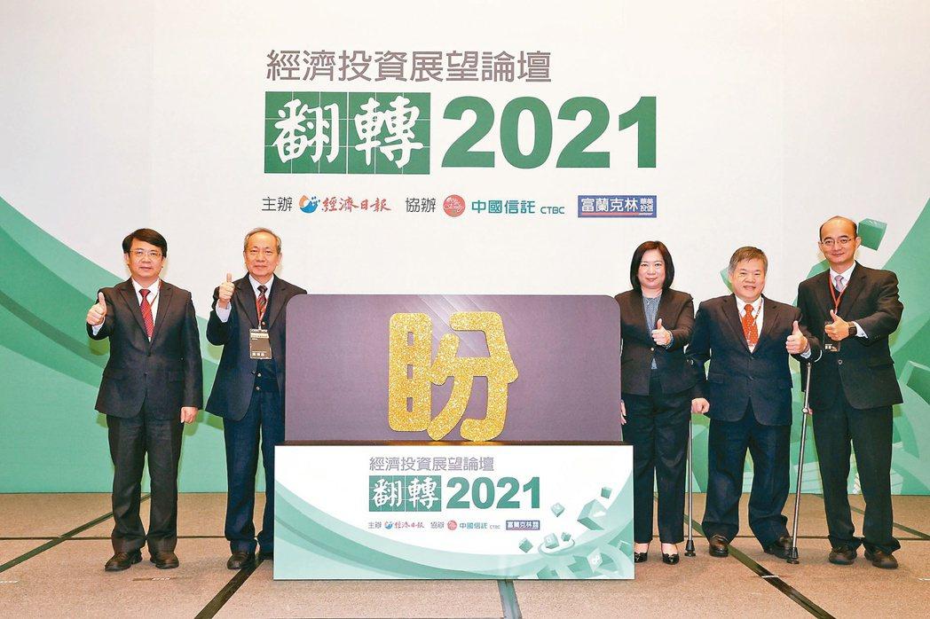 經濟日報舉辦「2021經濟關鍵字大預測」票選活動,左起為中經院院長張傳章、台大經...