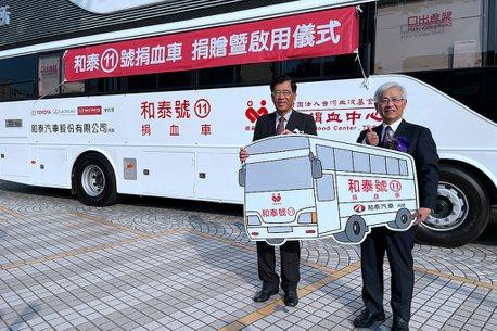 和泰汽車捐贈啟用第11台捐血車!為全台捐贈最多捐血車企業