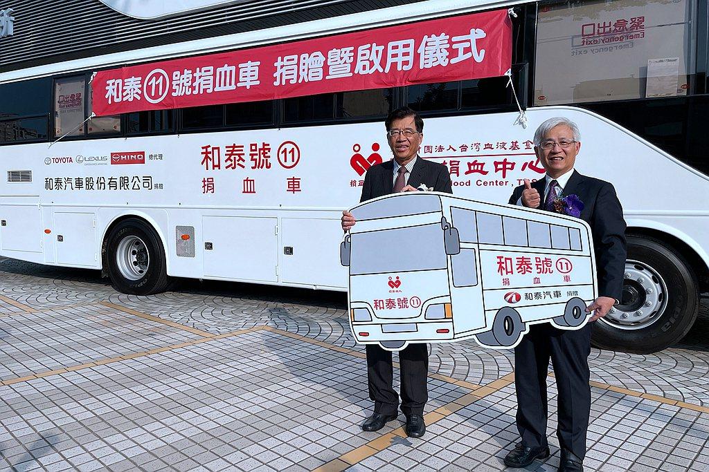 和泰汽車黃南光董事長(左)與血液基金會魏昇堂執行長(右)於和泰11號捐血車捐贈儀...