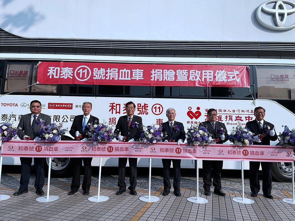 和泰汽車黃南光董事長(左三)、和泰汽車劉松山本部長(右一)、血液基金會魏昇堂執行...