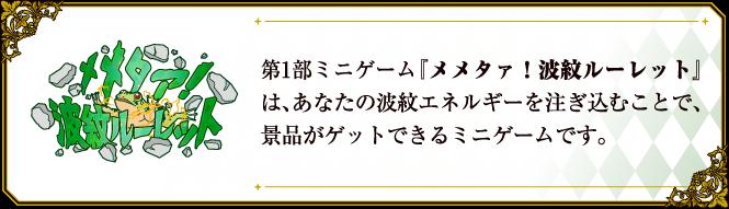 第1部小遊戲以「波紋」為主題,透過注入玩家的力量而獲得贈品的互動遊戲。(齊貝林展...