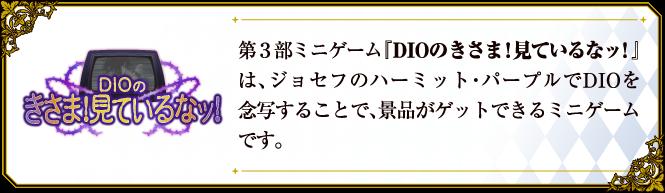 第3部小遊戲則是以喬瑟夫的替身「紫色隱者」來找尋迪奧,透過贏得遊戲可以獲得獎品。