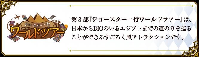 第3部經典的星塵遠征軍,為了尋找迪奧從日本到埃及的旅程為主題,以