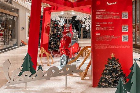 期間限定絕美打卡點!偉士牌「Vespa耶誕禮物盒」微風南山驚喜展出
