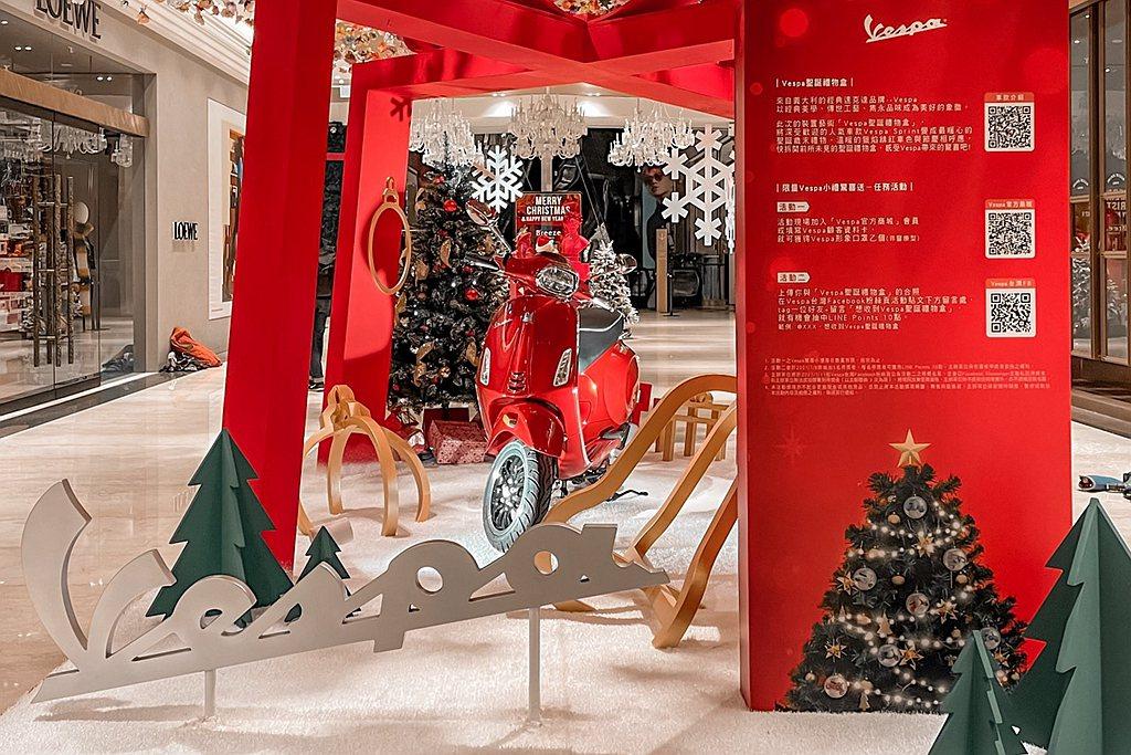 偉士牌「Vespa耶誕禮物盒」於微風南山展出。 圖/Vespa提供