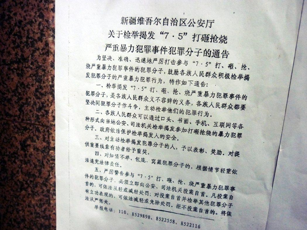 2009 年 7 月,貼遍新疆各公共場所的政府公告,鼓勵民眾舉報「暴力犯罪份子」...