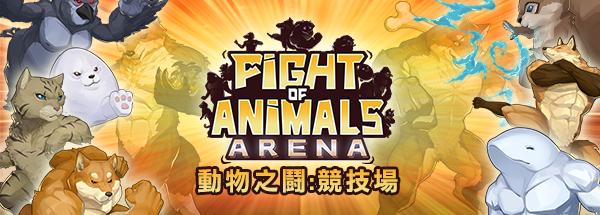 《動物之鬪:競技場》 (Fight of Animals: Arena) 是數位...