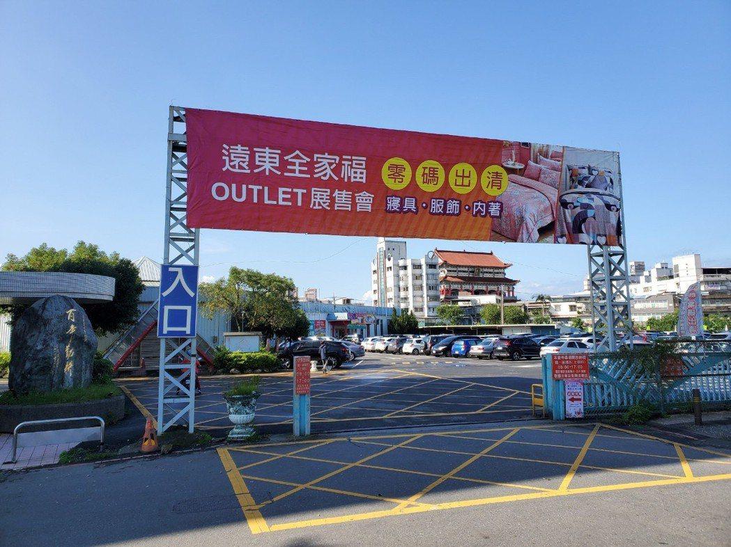 遠東全家福年終出清outlet羅東鎮農會展售會活動。業者/提供