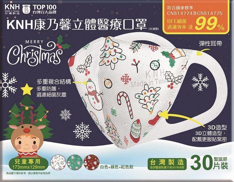 康乃馨3D立體醫療兒童口罩—聖誕節(白+綠+紅),售價359元,福利卡友加贈50...